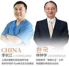 上海宏康整形医院 手机站
