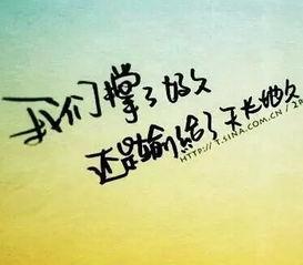 爱情说说图片带字 你是我的不知所措,我却只是你的心不在焉