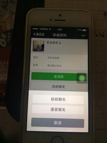 微信中视频聊天,我的手机显示绿屏,对方听不到声音,看不到我,...