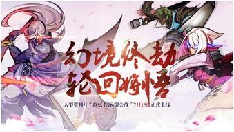幻境终劫轮回将悟 仙剑奇侠传幻璃镜 今日上线全新资料片