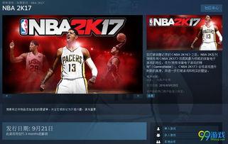 NBA 2K17 今日正式登陆Steam 售价199元