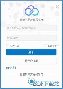 ...登录界面中的新用户注册,打开链图云字体助手账号注册界面;-链图...