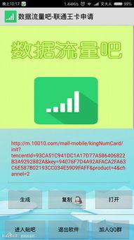 王卡申请链接生成器 1.0 联通安卓版