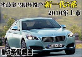 华晨宝马明年投产新一代5系2010年上市