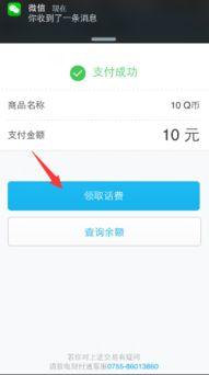 手机QQ钱包充任意Q币送1 200元话费活动
