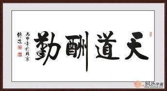 天道酬勤书法作品 被称为中华第一励志书法经典