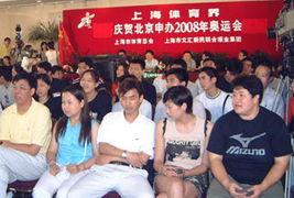 ...体育界热烈庆祝北京申奥成功 -东方体育