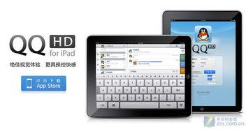 手机与PC完美结合 ipad高清版腾讯QQ发布