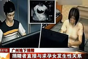 ...什么玩笑 广州地下捐精者直接与求孕女发生性关系