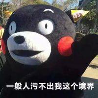 熊本熊女生污一点才可爱表情包 关于熊本熊系列的污表情包