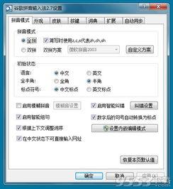 谷歌拼音输入法电脑版免费下载 谷歌拼音输入法 V2.7.23.124 西门探花...