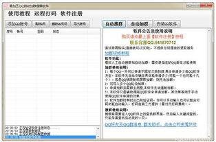 QQ自动加群软件下载 QQ自动加群软件下载 快猴软件下载
