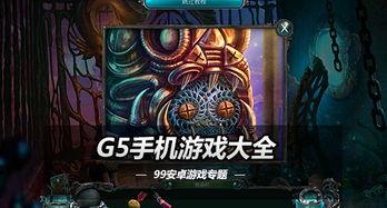 安卓g5游戏下载 安卓g5游戏破解版下载 安卓g5手游下载