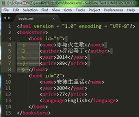 DOM方式解析XML文件的一些简单操作:-java与xml学习