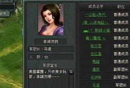 团,还有一大堆个性十足的游戏ID,军团宣言写着
