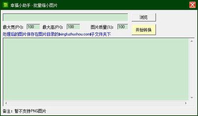 ...暂不支持PNG格式?-幸福图片批量缩小软件 幸福批量缩小图片 2.0 绿...