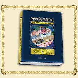 世界纸币图录 系列丛书