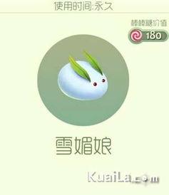 ...战大白兔关键词皮肤怎么获得 球球大作战大白兔关键词皮肤介绍