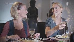 ...女士 第二季 Knallerfrauen Season 2