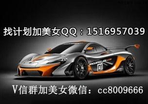 北京赛车微信群,pk10信誉群加美女V信 cc8009666北京赛车QQ群北...