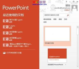 我变小了ppt【推荐】-PowerPoint2013启动时显示开始屏幕怎么去掉 开机时显示了一个个人...