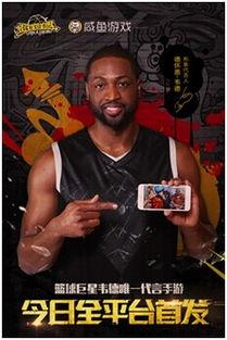 日发布会 韦德直播连线   篮球超级巨星、