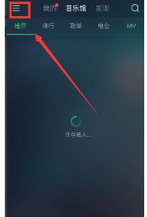 手机QQ音乐怎么换颜色,像图片这样