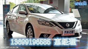 东风日产轩逸促销惊爆价全系优惠5万元全新轩逸降价