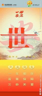 阳光人寿易拉宝图片