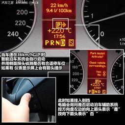 奔驰B级自动倒车系统的操作方法-新手们的福音 解决倒车难题的三种...