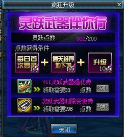 DNF灵跃武器细节介绍上