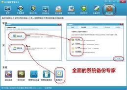 根据不同的文件类别,提供硬件驱动、常用软件、个人数据的文档备份...