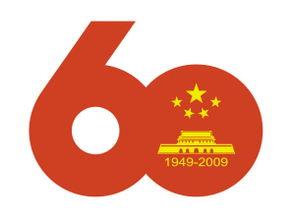 首都中华人民共和国成立60周年庆祝活动北京市筹备委员会(以下简称...