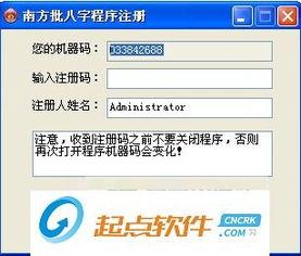 ...v9.1 完美注册版 中国破解联盟 起点下载