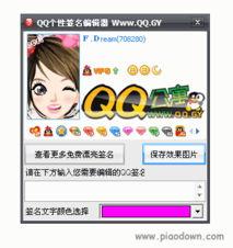 ... QQ个性签名设计生成工具 V1.0 绿色免费版下载