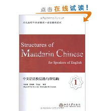中文语法快易通 句型结构1