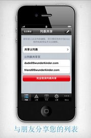 list_4_2-Wunderlist (适用于 iPhone, iPod touch, iPad. Free by 6 Wunderkinder...