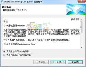 新托福写作王下载 新托福写作王软件 v2.0.8下载 3322软件站
