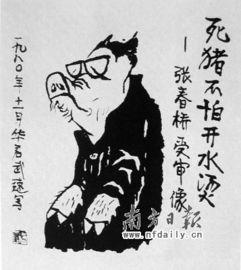 守界人-对记者说    步入耄耋之年,华君武说自己年纪大了,离开生活远了,...