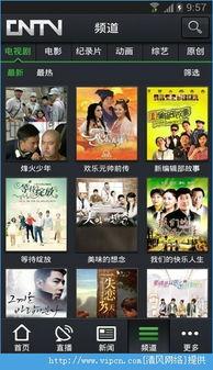 央视影音APK安卓版下载 央视影音APK手机安卓版 CBOX V5.2.0 清风...