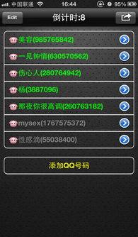 qq在线查询器 QQ在线查询 v2.3 iPhone版下载 非凡手机软件