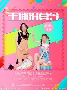 粉色时尚主播招募令招聘海报图片