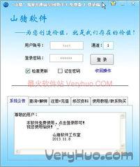 山猪批量开通QQ空间工具下载 v1.0 绿色版 QQ空间批量申请器