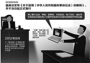 微信等网聊记录可作民事案件证据.资料照片-民诉法司法解释历时两...