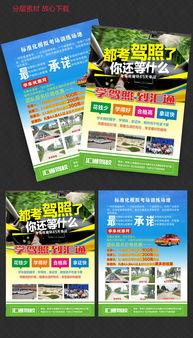 驾校招生宣传单海报设计模板下载