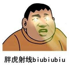 表情 胖虎射线系列搞笑表情包图片下载 胖虎射线biubiubiu表情包完整...