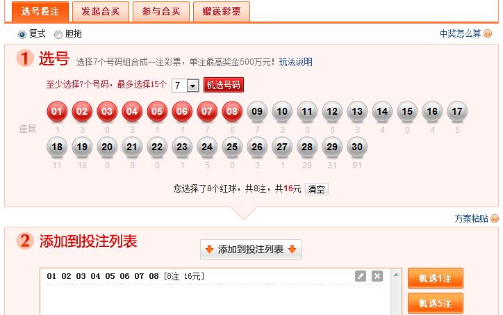 七乐彩玩法规则 七乐彩中奖规则 奖金介绍 网易彩票帮助中心