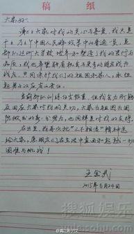 感恩信怎么写-男子汉 班长王金武写感谢信 近照... 王金武写感谢信.