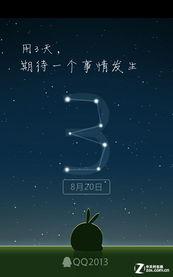 手机QQ将于20日首发新游戏 天天连萌