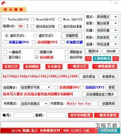 劲舞源源全功能版 劲舞劲舞团源源辅助V11.7.6.0下载